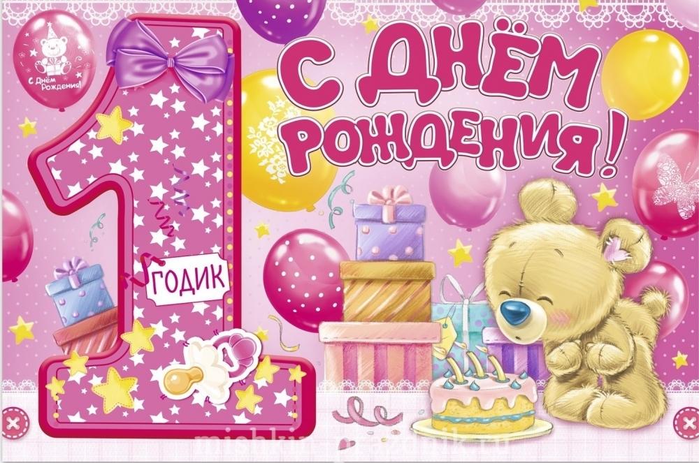 Открытки с днем рождения 1годик девочек 10