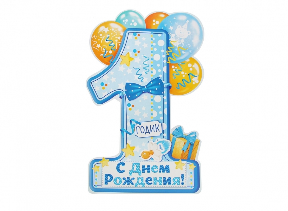 Для танцевального, красивые открытки с днем рождения сына 1 год