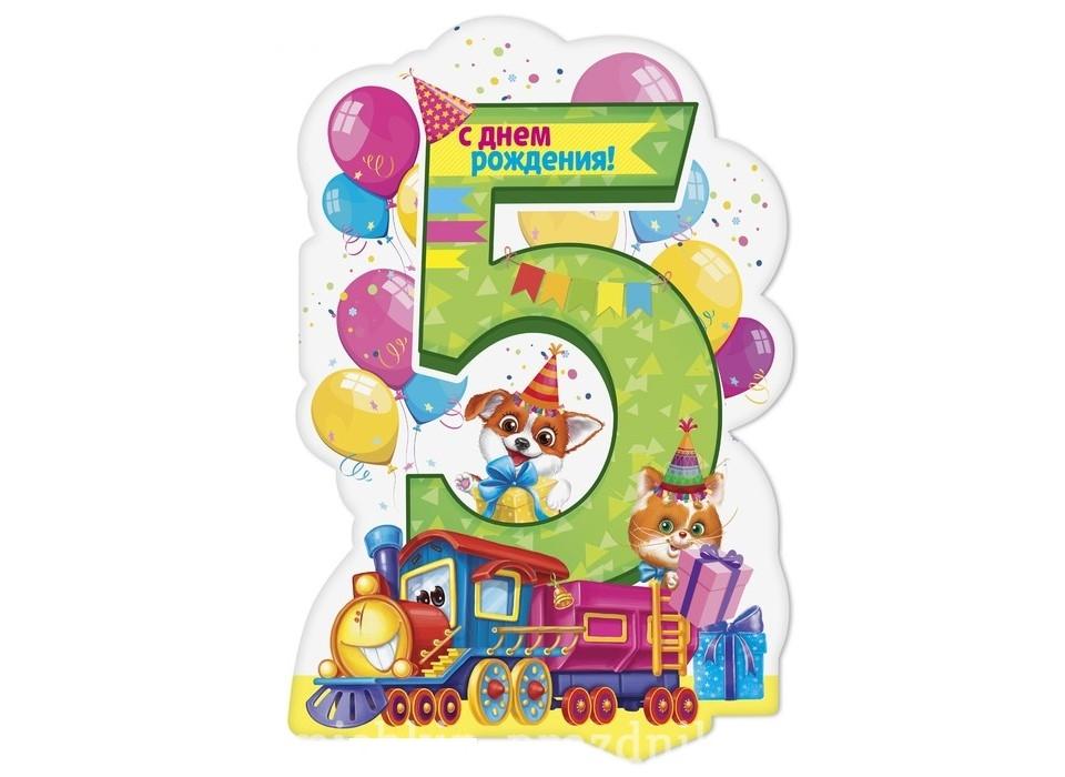 Поздравление мальчику с днем рождения 5 лет своими словами