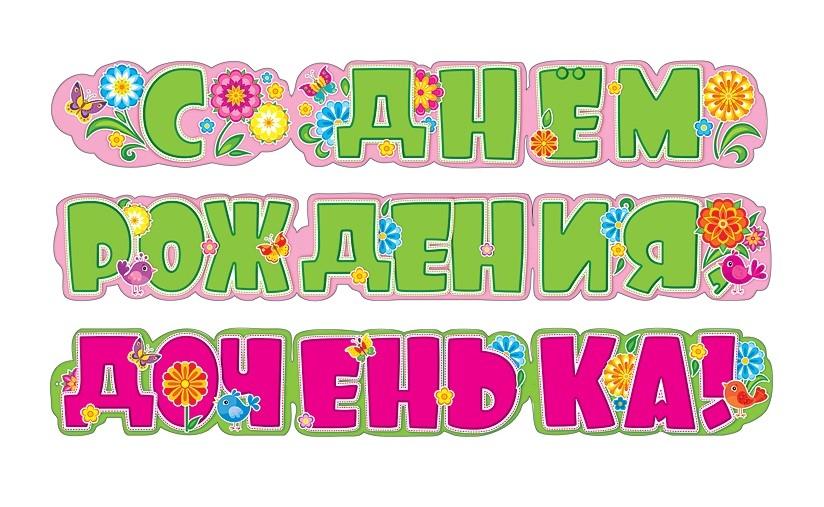 Картинка надпись с днем рождения доченька, поздравления днем рождения